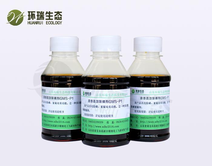 液体高效除磷剂GMS-P1