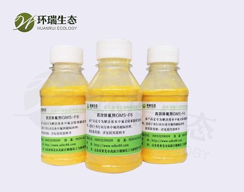 稀土行业-高效除氟剂GMS-F6
